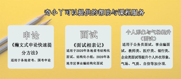 【考试资讯】2020年11月10日报名11月21日笔试 青州市事业单位公开招聘工作人员简章 第1张